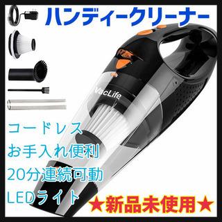 【新品】ハンディクリーナー コードレス 車用掃除機 充電式 小型...