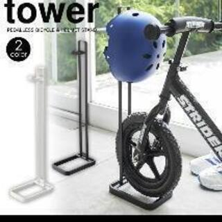新品未開封 tower 自転車スタンド ホワイト