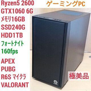 美品 爆速ゲーミング Ryzen GTX1060 メモリ16G ...