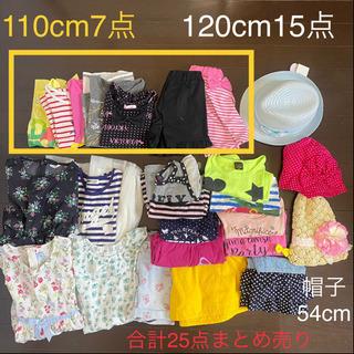 【取引中】女の子 子供服 まとめ売り 110cm 120cm 2...