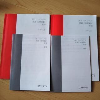 スタディサプリ 高3 ハイレベル 英語 読解編 前期/後期…