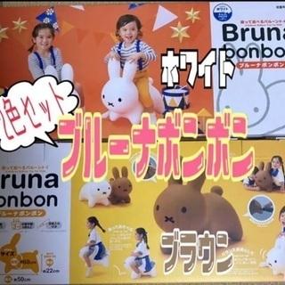 ★新品・未使用★ブルーナボンボン・2色セット