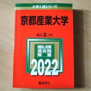 【未使用】京都産業大学 赤本 2022