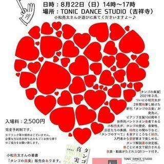 世界的バンドネオニスタ小松亮太さんが遊びに来て下さいます!…