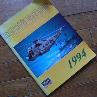 ハセガワ 1994年版 カタログ