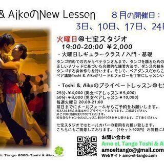 真夏到来、タンゴの似合う街 西荻でアルゼンチンタンゴを踊りましょう。