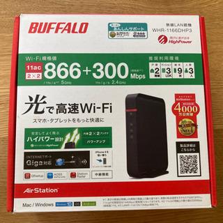 【ネット決済】BUFFALO バッファロー無線LAN Wi-Fi...