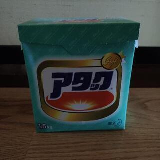 【無料】アタック 粉洗剤