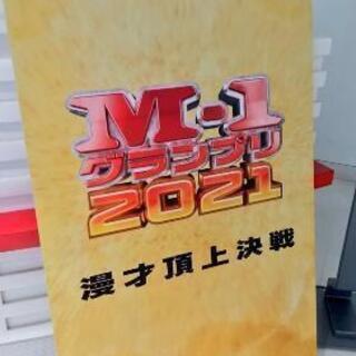 【M-1グランプリ2021】即席ユニット出場募集※締め切り8月3...