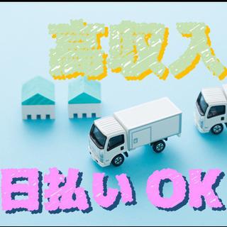 大型車で近隣倉庫への配送ドライバー!月収40万円以上稼げる!日払...