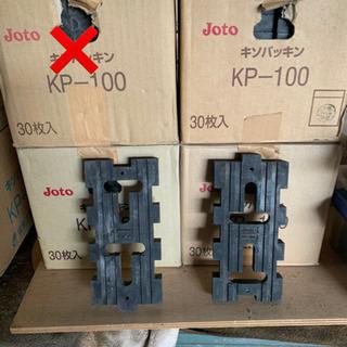 Joto 基礎パッキン 3箱 品番:KP-100  バラ売り可能