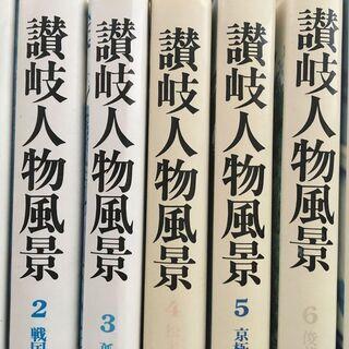 讃岐人物風景(1)-(7)巻