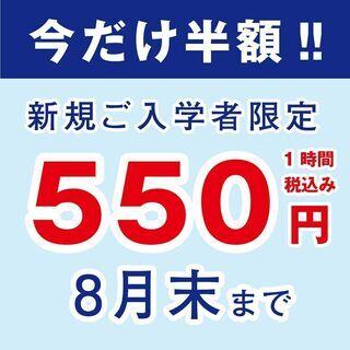 550円(1時間)半額キャンペーン!
