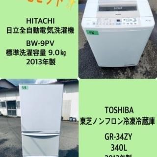 340L ❗️送料設置無料❗️特割引価格★生活家電2点セッ…