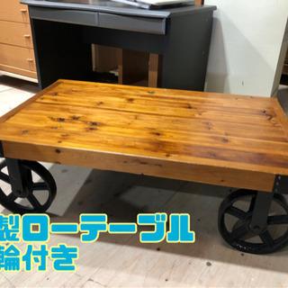 木製ローテーブル 車輪付き【C4-802】