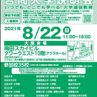 大学通信教育合同入学説明会 8/22(日)大阪にて開催