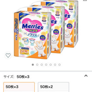 【ネット決済】メリーズ ビッグ(1枚あたり約24円)