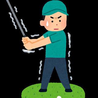 ゴルフ友達募集しますー。