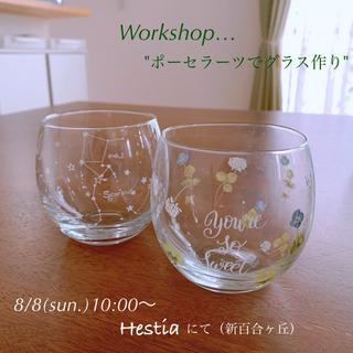 世界でひとつのグラスを作りませんか