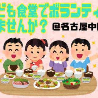 名古屋で子ども食堂ボランティアしよう!
