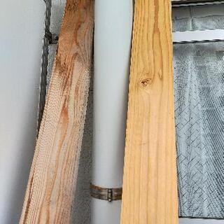 1×4  230センチメートル木材 2本 あげます