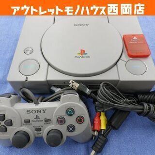 プレイステーション PS1 SCPH-5500 ソニー プレステ...
