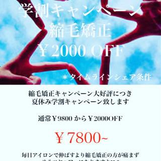 【2000円OFF】モテ髪NO1のサラサラストレート