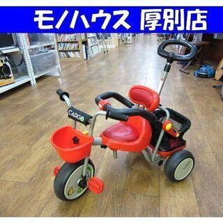 アイデス カーゴ 三輪車 赤 ides CARGO レッド 札幌...