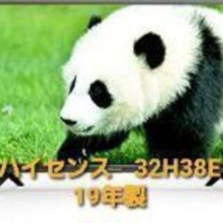 32型TV ハイセンス 32H38E 19年製 中古 引取限定