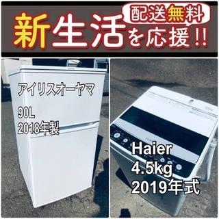 送料無料❗️⭐️限界価格に挑戦⭐️冷蔵庫/洗濯機の今回限りの激安...