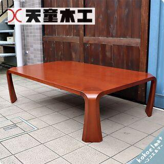 天童木工(TENDO)のロングセラー商品、乾三郎の座卓(板目) ...
