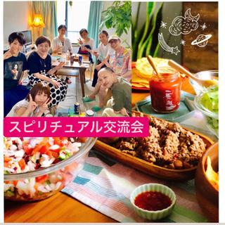 女性主催☆スピリチュアル好きが集うランチ交流会 in 東京☆