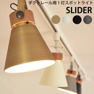 【ネット決済・配送可】ダクトレール専用照明②