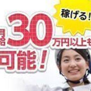 【由利本荘市】60代前半までの男女が活躍中!月収35万超え!週払...