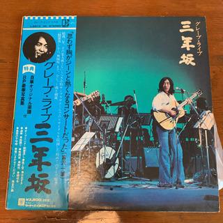 【ネット決済】レコード グレープ・ライブ「三年坂」