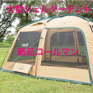 新品 4m コールマン 大型テント シェルター スクリーン  タ...