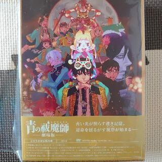 青の祓魔師 劇場版DVD