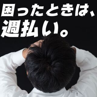 【月収36万円以上可能!&土日休み!】圧倒的に節約可能な社宅費全...