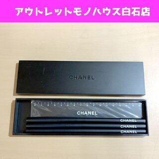 シャネル ノベルティ 鉛筆3本 定規セット ケース付き CHAN...