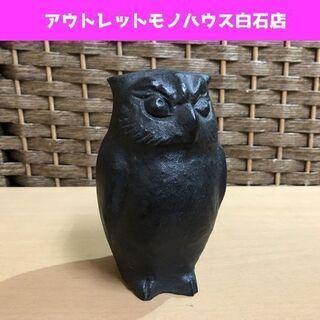 たくぎん 創業80周年 圓鍔勝三 鋳物 置物 フクロウ 梟 ふく...