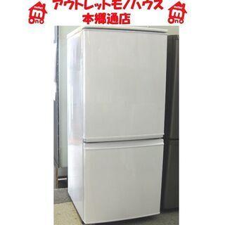 札幌 137L 2014年製 2ドア冷蔵庫 シャープ SJ-14...