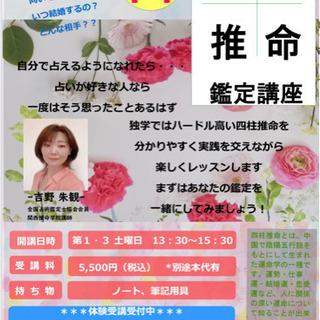【占】9月 四柱推命鑑定講座 受講生募集中!