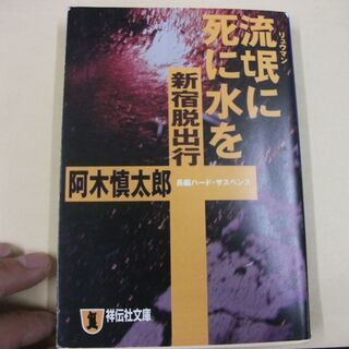 流氓(リュウマン)に死に水を―新宿脱出行 (祥伝社文庫) [pa...