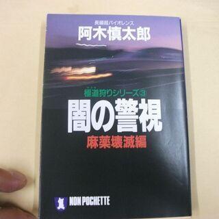 闇の警視〈麻薬壊滅編〉 (ノン・ポシェット―極道狩りシリーズ) ...