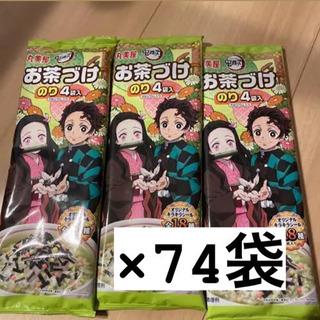 【ネット決済】丸美屋 鬼滅の刃お茶づけ 12.8g✖️74袋