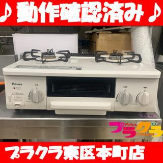 P3302 動作確認済み♪ パロマ 2017年製 LPガス用 ガ...