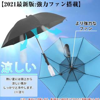 ミスト付き傘 扇風機付き傘 晴雨兼用 UVカット99%