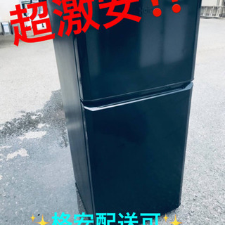 ET377番⭐️ハイアール冷凍冷蔵庫⭐️ 2017年製