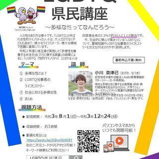 埼玉県LGBTQ県民講座
