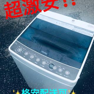 ET384番⭐️ ハイアール電気洗濯機⭐️ 2018年式